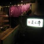 97803102 - 味あら井さん、中津駅から5分ほど、看板を見るとわくわくしますね。