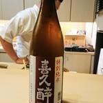 97803106 - 最初の冷酒は静岡県の喜久酔特別純米