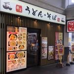 麺家兵庫 - 2018年12月。訪問