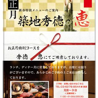 お正月のご案内『秀徳恵』は、元旦より3日まで営業致します。