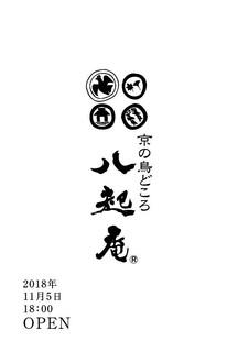 京の鳥どころ 八起庵 -