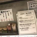 大衆天ぷらtoかすそば風土.はなれ - メニゥ