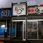 回転寿司 おかべ屋 - 店舗外観