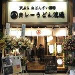 天ぷら おばんざい酒場 カレーうどん渡邊 - 2018.12.4 18:00 オープン