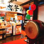 八幡太郎本店 - 太鼓が・・・
