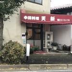 中国料理天新 - 中国料理天新