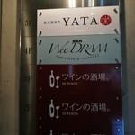 純米酒専門YATA - 入り口横にひっそりと看板