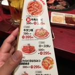 97846504 - お肉の半額メニュー