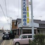 大久保利通商店 - 外観①【平成30年12月02日撮影】