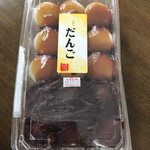 大久保利通商店 - ミックス団子(756円)税込【平成30年12月02日撮影】