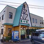 まつや食堂 - 店舗外観(2018.11)