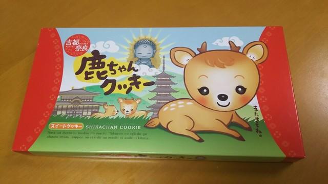 鹿ちゃんクッキー』by aiko:) : 鹿屋 本店 - 近鉄奈良/和菓子 [食べログ]