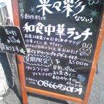 創作料理 菜々彩 - ランチの看板