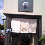 創作料理 菜々彩 - 入口