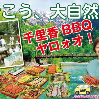 【特別配達】大自然での千里香BBQ