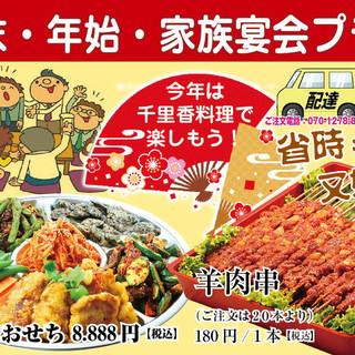 【特別配達】おせち料理