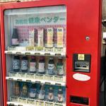 97859151 - ドリンク剤の自動販売機