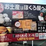 97859152 - ほくろ屋菓舗の看板