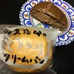 パン工房ぐるぐる - 絶品 奥久慈卵のクリームパン