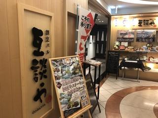 割烹バル 互談や 新大阪店