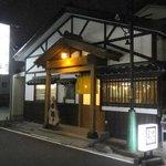 串甚 - 京成臼井駅北口から徒歩2分