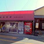 庄籠製菓舗 - お店の正面