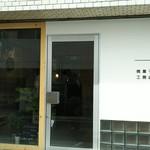 焼菓子工務店 -