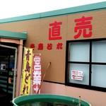 港あおしま - 店舗外観