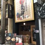 札幌 炎神 - 外観