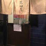 拉麺 浜田屋 -
