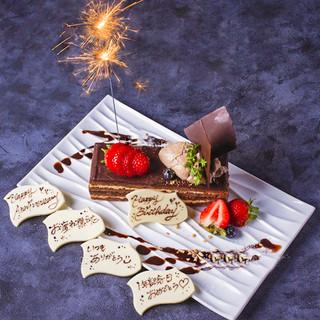 記念日・誕生日サプライズや特典多数ご用意!