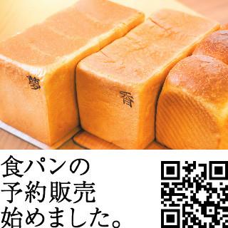 食パンの予約販売を始めました!