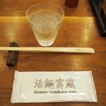 活麺富蔵 - 水、箸、お手拭