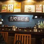 活麺富蔵 - 店内(カウンター席)