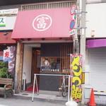 活麺富蔵 - お店 外観