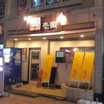 串壱徹 - 君津駅南口ロータリーに面しています