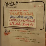 活麺富蔵 - メニュー(本日の小皿料理)