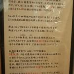 活麺富蔵 - 事前説明
