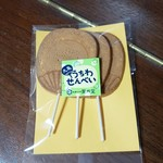 御菓子司 寳月堂 -