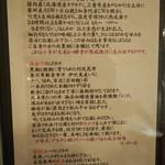 活麺富蔵 - こだわり