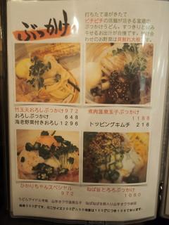 活麺富蔵 - メニュー(ぶっかけうどん)