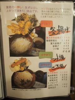 活麺富蔵 - メニュー(釜揚げうどん、つけ麺、ざる盛)