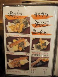 活麺富蔵 - メニュー(天ぷら盛り合せ)