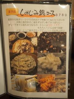 活麺富蔵 - メニュー(しみじみ鍋コース)