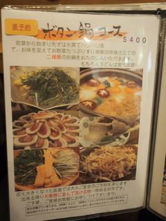 活麺富蔵 - メニュー(ボタン鍋コース)