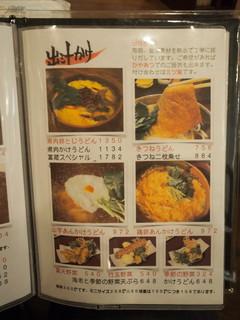 活麺富蔵 - メニュー(出汁かけうどん)