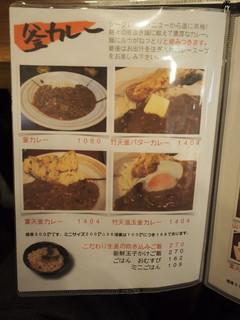 活麺富蔵 - メニュー(釜カレーうどん)