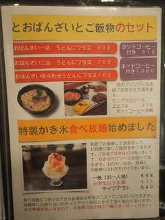 活麺富蔵 - メニュー(定食②、かき氷食べ放題)