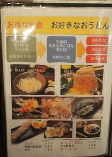 活麺富蔵 - メニュー(定食①)