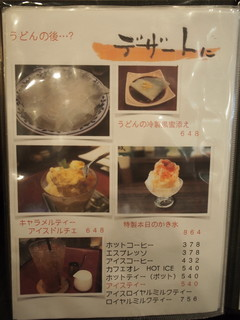 活麺富蔵 - メニュー(デザート)